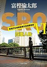 表紙: SRO6 四重人格 SRO (中公文庫) | 富樫倫太郎