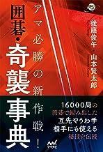 表紙: アマ必勝の新作戦! 囲碁・奇襲事典 (囲碁人ブックス)   後藤 俊午