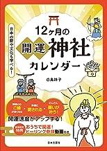 表紙: 12ヶ月の開運神社カレンダー | 白鳥詩子