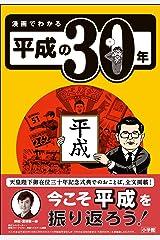 漫画でわかる平成の30年 Kindle版