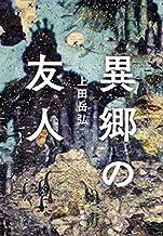 表紙: 異郷の友人 | 上田 岳弘