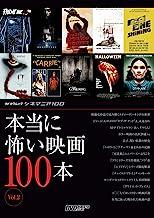 表紙: シネマニア100 本当に怖い映画100本 Vol.2 | DVD&動画配信でーた編集部