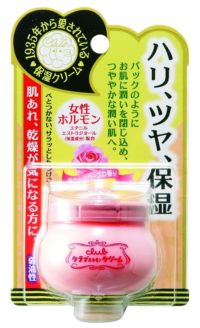 祝福する賞想定クラブ ホルモンクリーム(微香性) 60g
