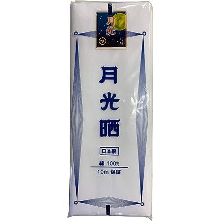日本製 月光晒 生地巾約34cm×10m しっかりした高品質な晒生地