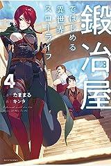 鍛冶屋ではじめる異世界スローライフ 4 (カドカワBOOKS) Kindle版