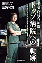 表紙: 千葉西総合病院 トップ病院への軌跡 いかにして心カテーテル治療数日本一に躍進したか? | 三角 和雄