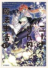 表紙: ニーナさんの魔法生活(2) (メテオCOMICS) | 高梨りんご