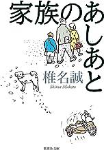 家族のあしあと 岳物語シリーズ (集英社文庫)