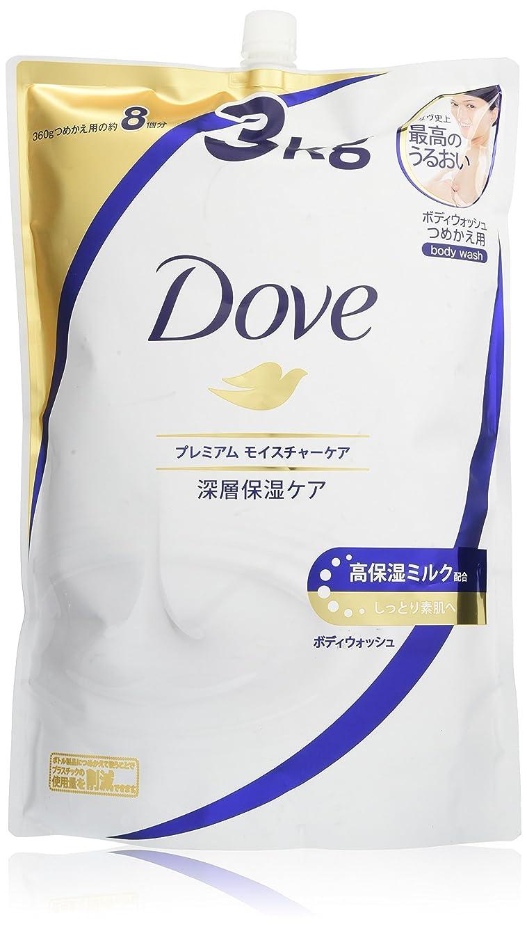 ステージ力強い最小Dove ダヴ ボディウォッシュ プレミアム モイスチャーケア つめかえ用 3kg