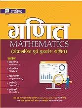 ARVIND PRAKASHAN Mathematics Book For Competitive Exam in hindi Bank SSC Railway & other govt jobs - Arithmetic Algebra Tr...