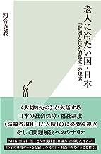 表紙: 老人に冷たい国・日本~「貧困と社会的孤立」の現実~ (光文社新書)   河合 克義