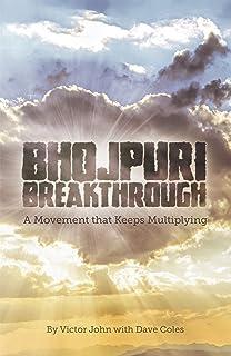 Bhojpuri Breakthrough: A Movement that Keeps Multiplying