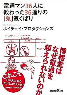 電通マン36人に教わった36通りの「鬼」気くばり (講談社+α文庫)...