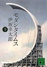 表紙: モダンタイムス(下) (講談社文庫)   伊坂幸太郎
