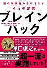 表紙: ブレインハック 脳の潜在能力を引き出す45の習慣 (ShoPro Books)   ニール・パヴィット