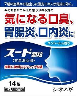 【第2類医薬品】スート顆粒 14包