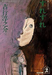 すれすれ (光文社文庫)