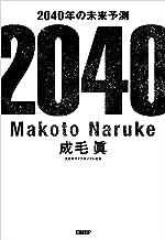 表紙: 2040年の未来予測 | 成毛 眞