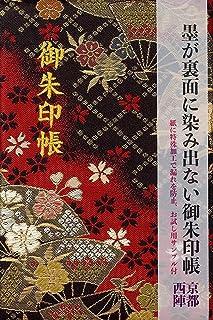 SOWA御朱印帳 西陣織 (赤黒扇面桜)【大判】12×18cm