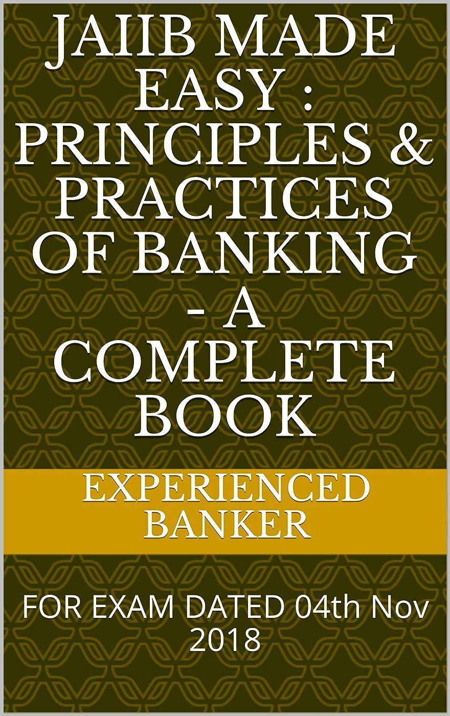 死んでいる加速度個人的なJAIIB MADE EASY : PRINCIPLES & PRACTICES OF BANKING - A COMPLETE BOOK: FOR EXAM DATED 04th Nov 2018 (English Edition)