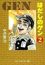 はだしのゲン② (中公文庫コミック版)