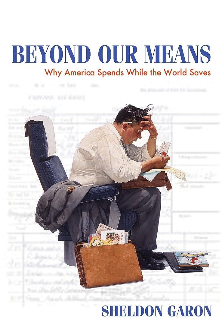 首期間いちゃつくBeyond Our Means: Why America Spends While the World Saves (English Edition)
