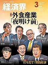 経済界 2021年 03月号 [雑誌]