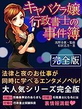 表紙: 「キャバクラ嬢」行政書士の事件簿【完全版】 | 杉沢志乃
