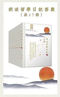 胡适留学日记全集套装17册 (胡适经典全集)