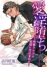 表紙: 愛淫堕ち~売春クラブの若頭に仕込まれて~ (ダリアエロチカBooks) | 高月紅葉