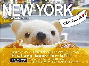NEW YORK じぶん探しの旅 (しろくまくんブック)