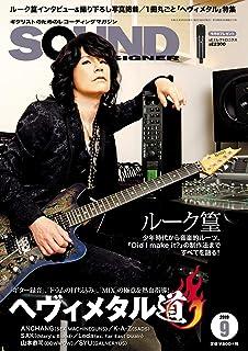 SOUND DESIGNER (サウンドデザイナー) 2019年9月号 (2019-08-09) [雑誌]
