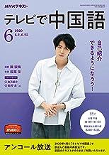 表紙: NHKテレビ テレビで中国語 2020年 6月号 [雑誌] (NHKテキスト) | NHK出版 日本放送協会