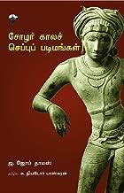 சோழர் காலச் செப்புப் படிமங்கள் Chozhar kaala cheppu padimangal
