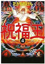 表紙: 祝福王 4 (MFコミックス フラッパーシリーズ) | たかもちげん