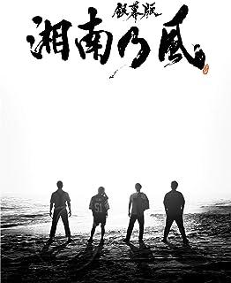 「銀幕版 湘南乃風」完全版Blu-ray BOX(初回限定生産)