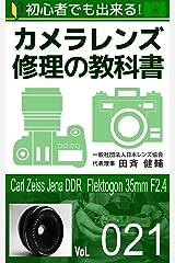 初心者でも出来る!カメラレンズ修理の教科書Vol.021: 『Carl Zeiss Jena DDR 35mm F2.4』篇 Kindle版