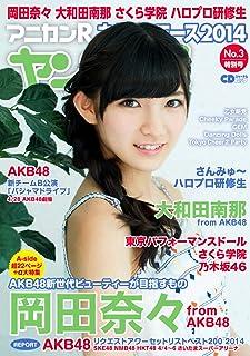 アニカンRヤンヤン!!特別号 ネクストエース2014 No.3 (CDジャーナルムック)