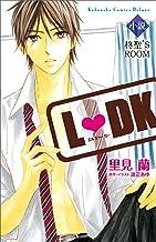 表紙: 小説L DK 柊聖'S ROOM (KCデラックス) | 里見蘭