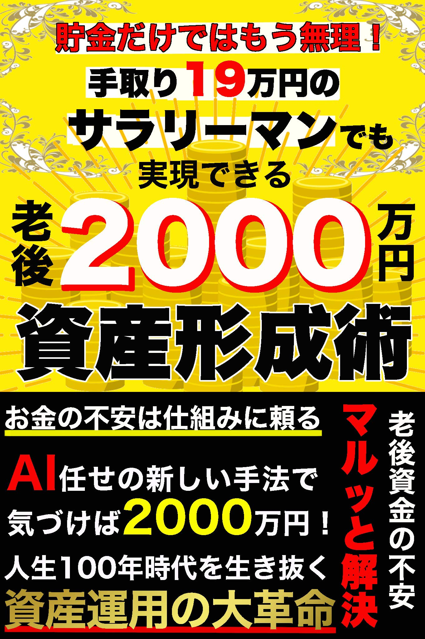 Making Money for senior life: Low income emploee can make money (Japanese Edition)