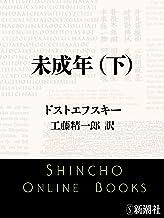 表紙: 未成年(下)(新潮文庫) | 工藤 精一郎