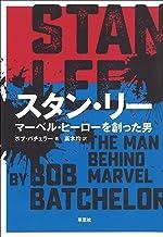 表紙: スタン・リー:マーベル・ヒーローを創った男 | ボブ・バチェラー