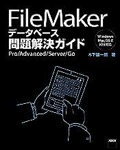 表紙: FileMaker データベース問題解決ガイド Pro/Advanced/Server/Go (アスキー書籍) | 木下 雄一朗