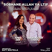 Sobhane Elah Ya Ltif (Coke Studio Algérie)