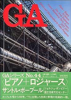 GA No.44〈レンゾ・ピアノ+リチャード・ロジャース〉サントル・ボーブール(ポンピドゥー・センター)1972-77 (グローバル・アーキテクチュア)
