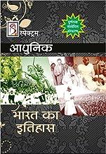 Adhunik Bharat Ka Itihas by Spectrum