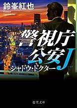 表紙: 警視庁公安J シャドウ・ドクター (徳間文庫)   鈴峯紅也