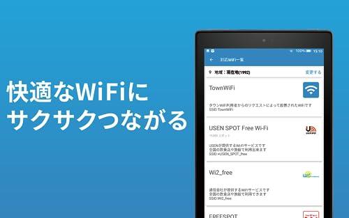 『フリーWiFi自動接続アプリ「タウンWiFi by GMO」日本中のフリーWiFiが使えます』の2枚目の画像