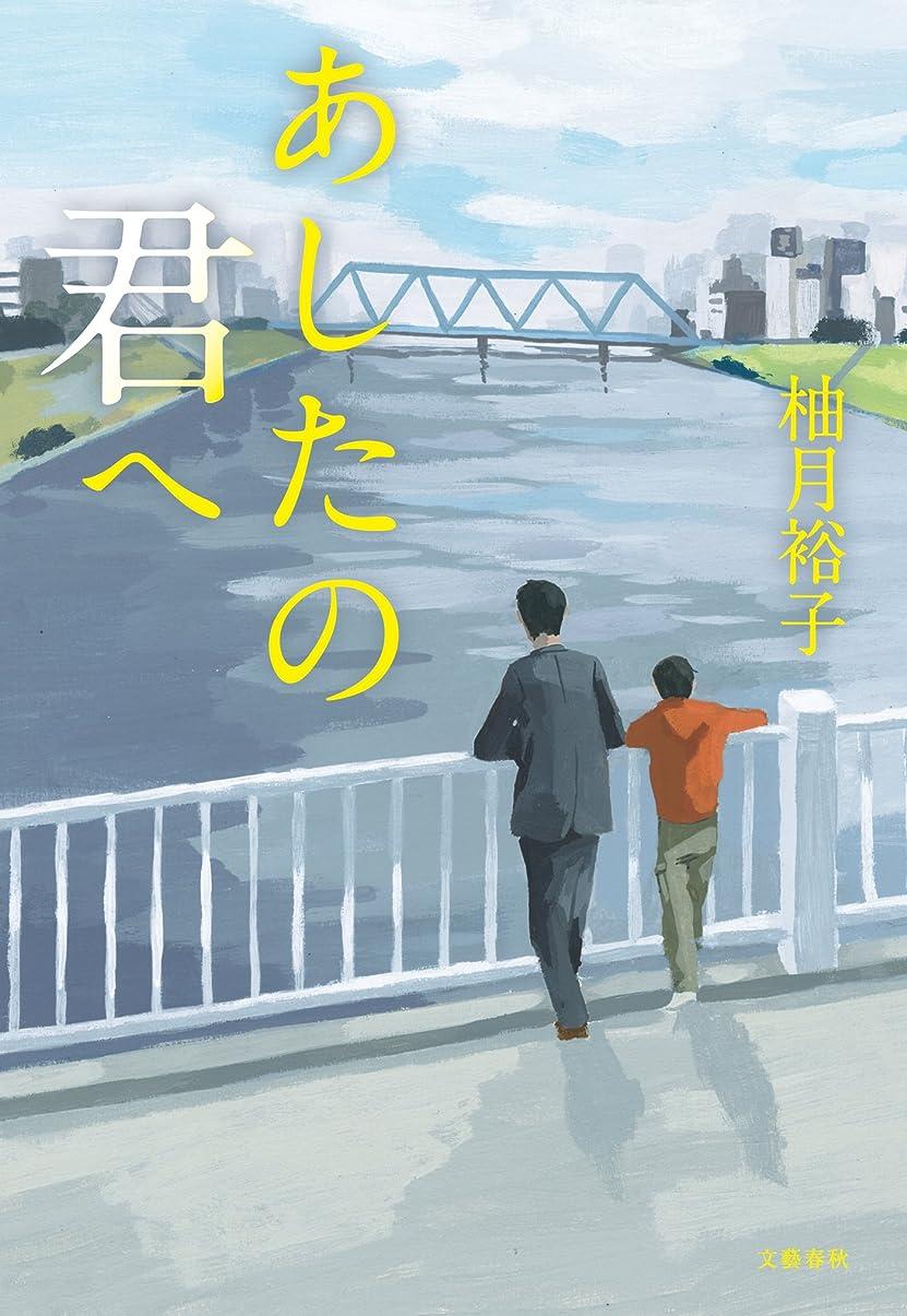 光沢ウミウシ上院議員あしたの君へ (文春e-book)