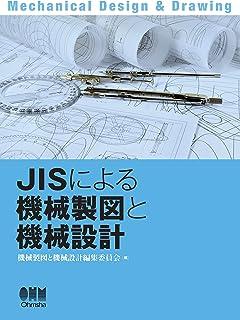 JISによる機械製図と機械設計